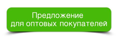 кнопка зеленая-опт